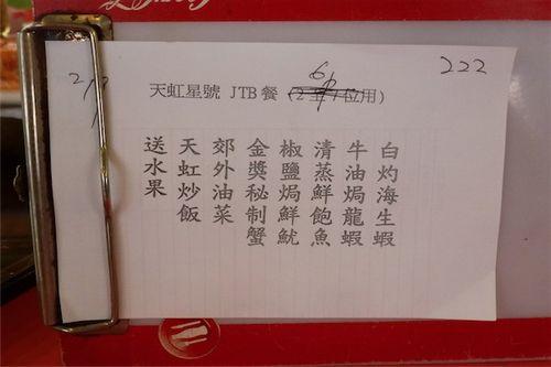 南Y島(ラマ島)天虹(メニュー)
