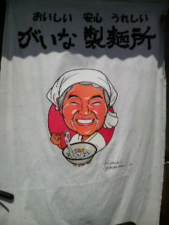 がいな製麺所