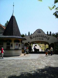 岡山ドイツの森