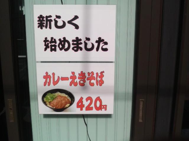 カレーえきそば!?