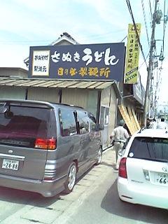 三軒目「日の出製麺所」